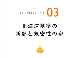 concept03