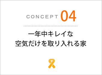 concept04