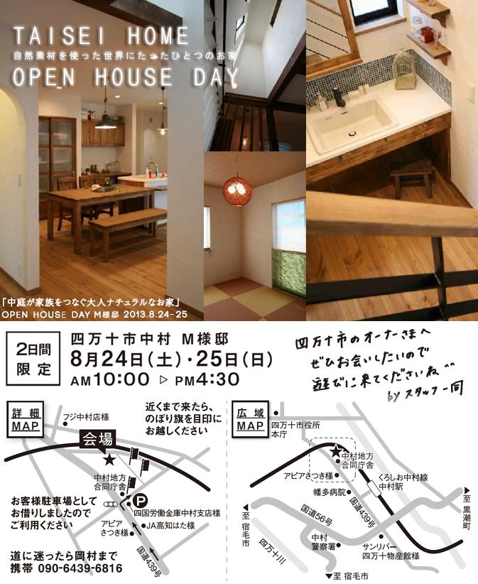 H25.8.正木邸