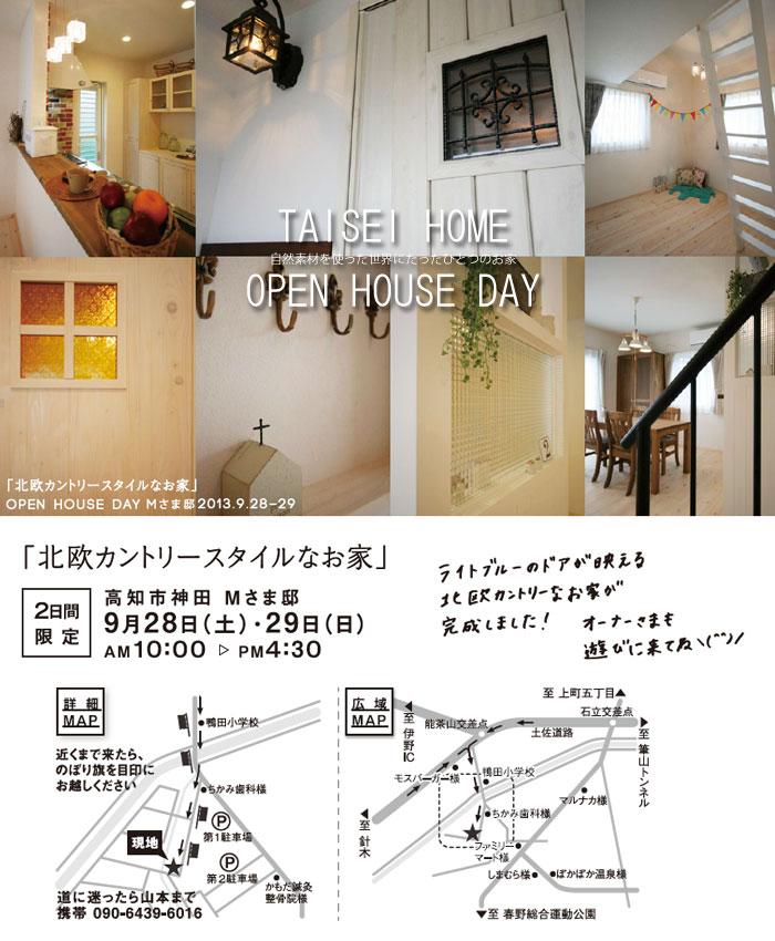 H25.9.松本邸