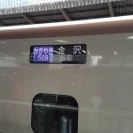 岩手行の新幹線を待っていた時に金沢行の新幹線がホームに。名前は「かかやき」