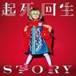 ♩起死回生STORY/THE ORAL CIGARETTES