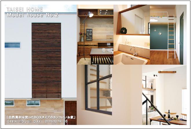 H27.12 旭北町Model house №2