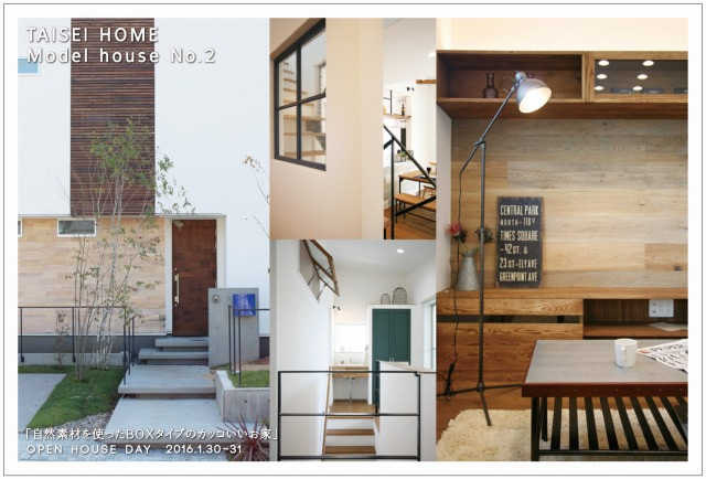 H28.1-旭北町-Model-house-No