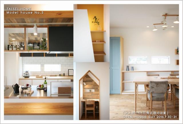 H28.7-Model-house-No.3