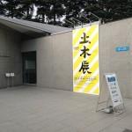 安藤忠雄建築の21_21 DESIGN SIGHT