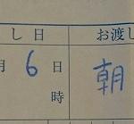 _20170320_181232
