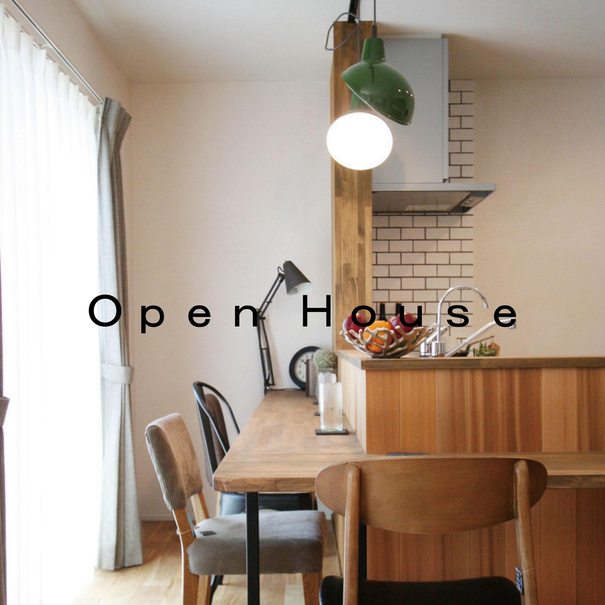 高知市神田に自然素材の大人ナチュラルなお家が完成。完成見学会を行います。