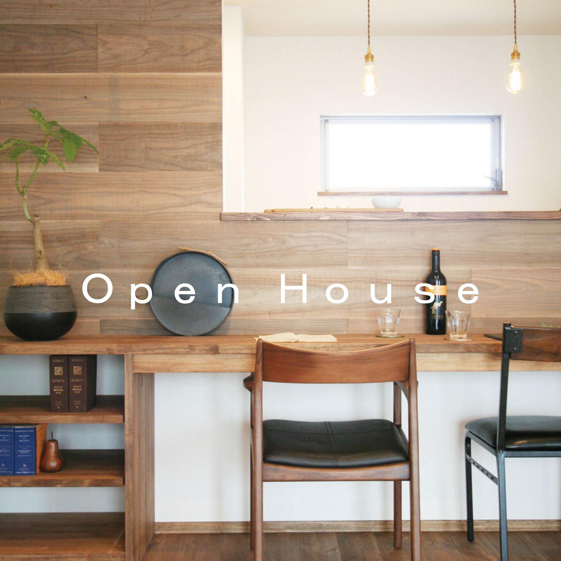高知県黒潮町に平屋のカッコいい自然素材の家が完成しました。見学会を行います。