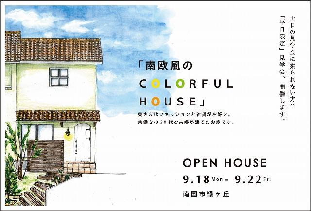 タイセイホーム,イエのコト、相談会,資金計画、土地探し、家具、家づくり、新築、注文住宅、高知、工務店、小野山智子