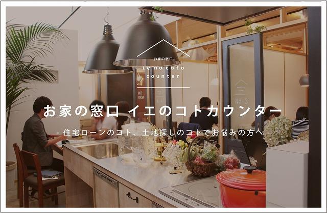 高知市福井町に、新築を考えられるご家族のための土地探しや住宅ローンのコトなど効率的に学んで相談できる窓口を開設しています。