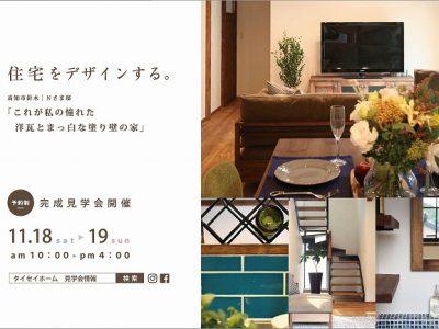 高知市針木にて、自然素材とオーダーメイドで新築した大人マチュラルなお家の見学会を開催します。