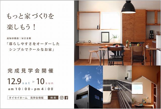 高知市朝倉の高知大学近くに完成した、自然素材とオーダーメイドでつくったカッコいいお家。南国市と二会場同時見学会開催です。
