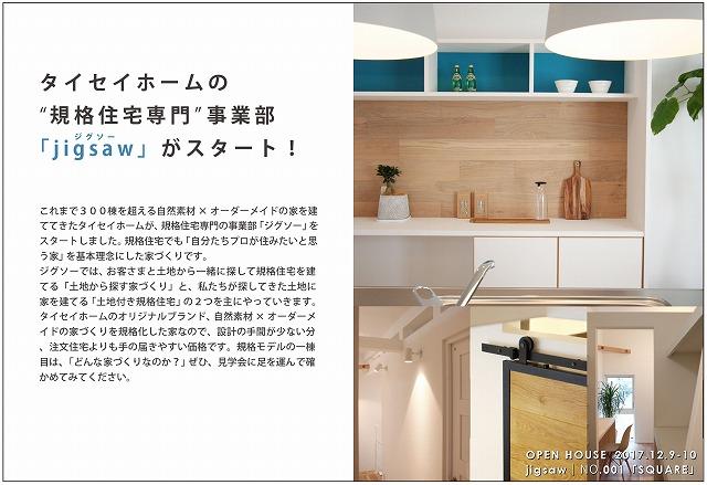 南国市大埇にタイセイホーム初の規格住宅が遂に完成しました。デザイン×性能×自然素材のお家が1000万円台でお届けできる規格住宅をぜひ体感しにいらしてください。