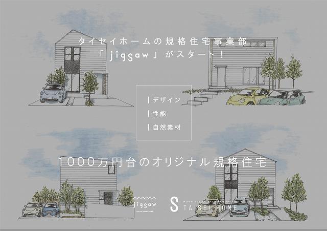 南国市にて1000万円台の規格住宅完成見学会を行います!オシャレなデザイン、高性能。自然素材の家です!