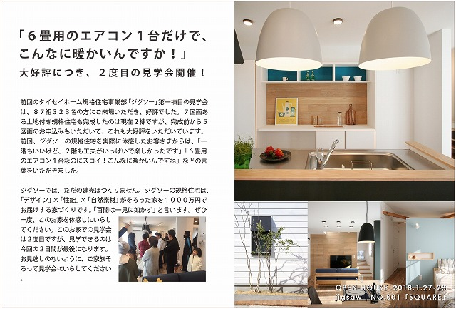 タイセイホームの規格住宅専門事業部「ジグソー」の規格住宅はデザイン×性能×自然素材の家です。