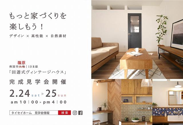 南国市篠原にデザイン×高性能×自然素材のオーダーメイドのカッコかわいいオシャレなお家が完成しました。高知市神田の規格住宅と二会場同時見学会開催です。