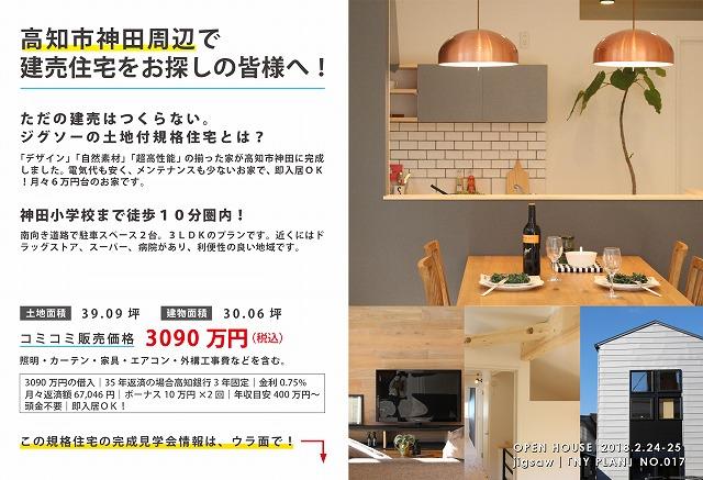 高知市神田にデザイン×高性能×自然素材でつくった土地付き規格住宅が完成しました。完成県学会を開催します。