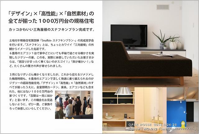 高知市福井町にデザイン×高性能×自然素材でつくった土地付き規格住宅が完成しました。完成県学会を開催します。