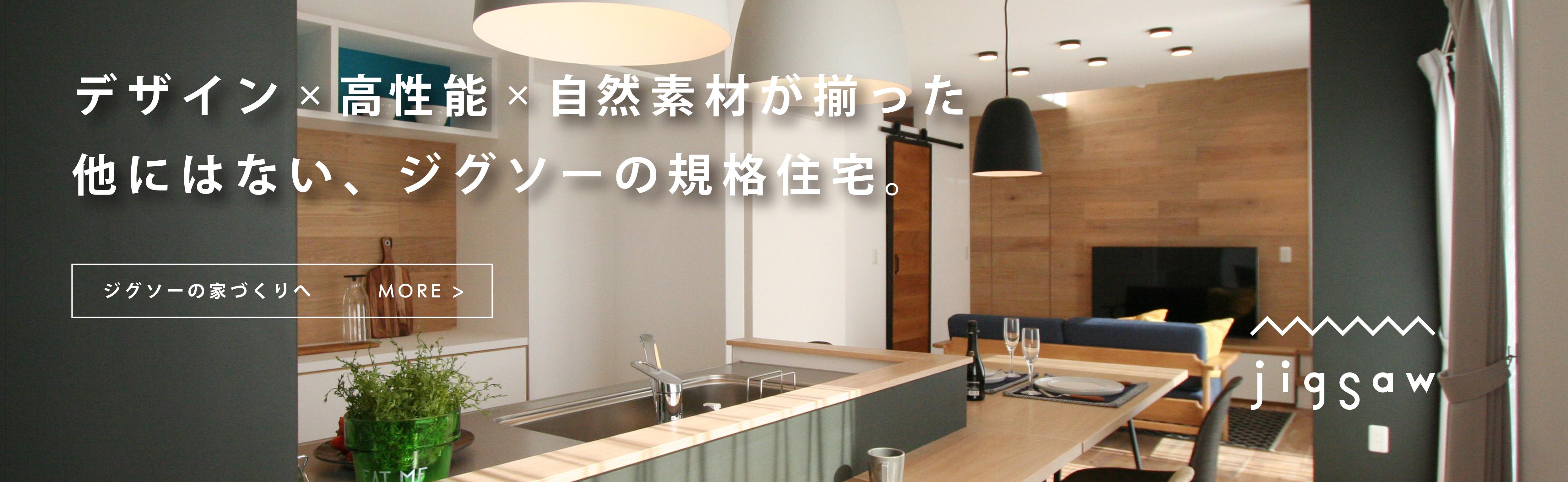 高知市の規格住宅専門店jigsaw(ジグソー)がオープン。デザイン×高性能×自然素材がそろった、1000万円台のオシャレな土地付きの家をメインに建てています。