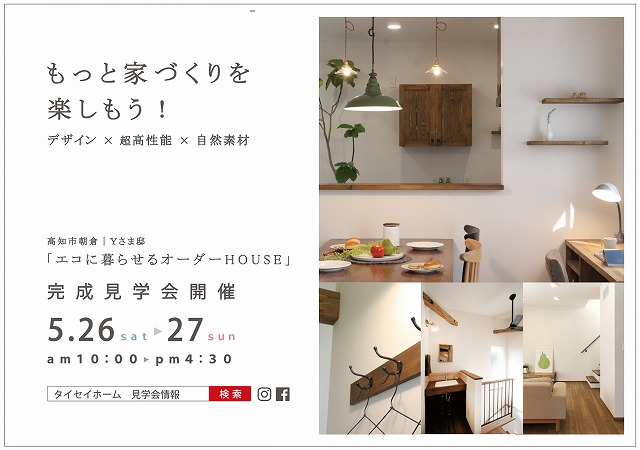 高知市朝倉己で行われた完成見学会。自然素材を使ったナチュラルハウス。収納たっぷりで住み心地バツグンです。