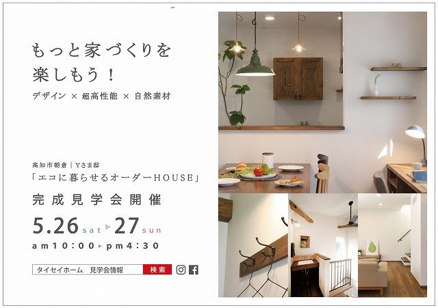 高知市朝倉にデザイン×高性能×自然素材のオーダーメイドのでナチュラルでオシャレなお家が完成しました。高気密高断熱仕様で毎日快適でストレスなく生活を送ることができます。