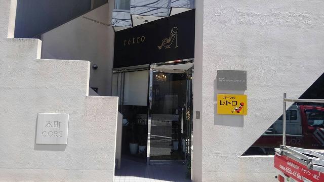 高知市本町にあるオシャレなパーマ屋レトロさん。施工は、高知市福井町にあるタイセイホームが担当させていただきました。