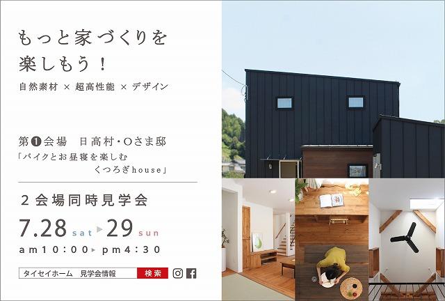 高岡郡日高村に完成した、今回の自然素材とオーダーメイドのお家は、ちょっとかわいいナチュラルな家具が似合う、Oさま憧れの大人ナチュラルハウス。趣味を楽しむこだわりのお家です。