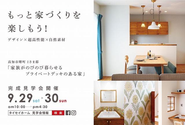 高知市曙町に完成した、今回の自然素材とオーダーメイドのお家は、ちょっとかわいいナチュラルな家具が似合う、Iさま憧れの大人ナチュラルハウス。趣味を楽しむこだわりのお家です。