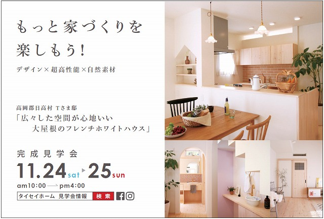 高岡郡日高村に完成した、今回の自然素材とオーダーメイドのお家は、ちょっとかわいいナチュラルな家具が似合う、Tさま憧れのナチュラルハウス。