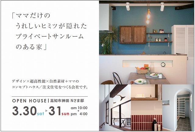 高知市神田に完成した、今回の自然素材とオーダーメイドのお家は、ママだけの嬉しいヒミツが隠れたプライベートサンルームのある家。青色が映えるアメリカンハウスです。