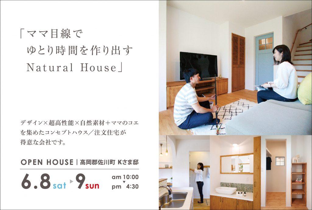 高岡郡佐川町に完成した、今回の自然素材とオーダーメイドのお家は、水色の引き戸と小窓がカワイイ、Kさま憧れのNaturalHouse。自然素材の魅力あふれるお家です。