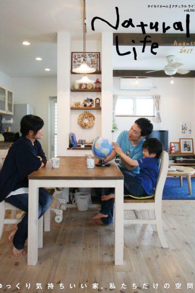 南国市に自然素材とオーダーメイドのお家を新築されたTさま邸に、ご入居後のお宅訪問にお伺いしました。