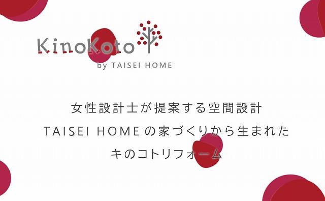高知県高知市にあるタイセイホームのリノベーション事業部「KinoKoto(キのコト)」。長年新築の注文住宅を手掛けてきた経験から、どんなリフォームも幅広くお応えできます。